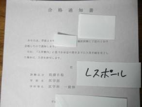【国立医学部再受験】島根大学医学部の合格通知書を公開します。