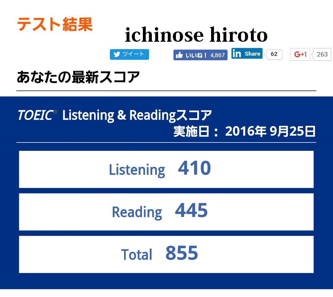 2か月半で新形式TOEIC800点を超えた音読勉強法!参考書はたった4冊