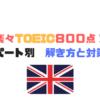 新形式TOEIC800点とるためのパート別 解き方と対策