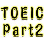 新形式!TOEIC パート2の解き方と対策をどこよりもわかりやすく解説!