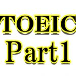 新形式!TOEIC パート1の解き方と対策をどこよりもわかりやすく解説!