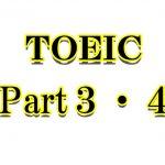 新形式!TOEIC パート3・4の解き方・対策を1番わかりやすく解説!