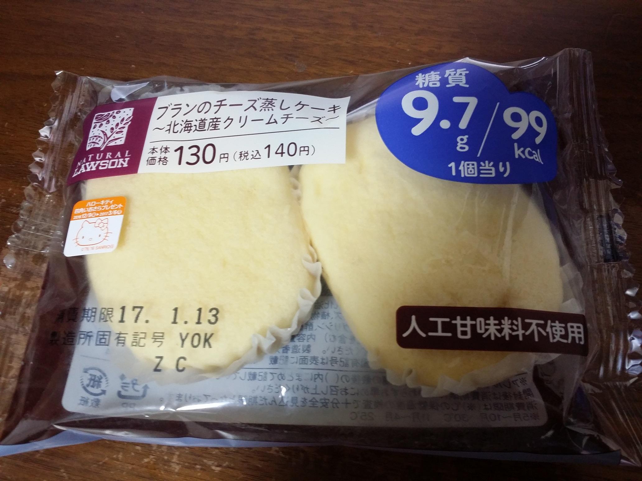 【糖質制限おやつ コンビニ編】 ローソンのブランパン ブランのチーズ蒸しケーキ 糖質量9.7g