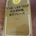 TOEIC L&R TEST出る単特急金のフレーズ改訂版の違いは?音声を使った勉強法とは?