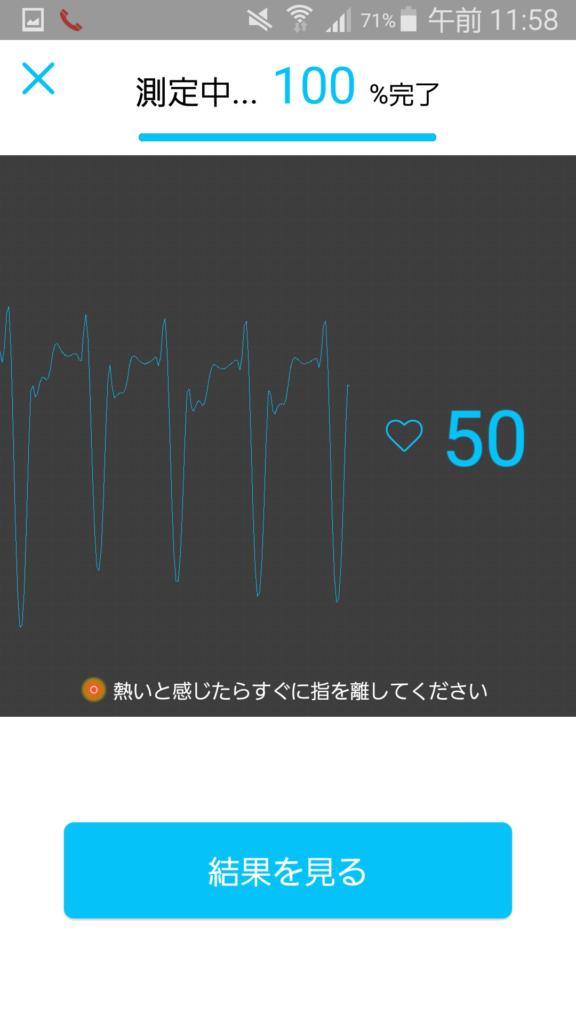 受験ストレス判定アプリ