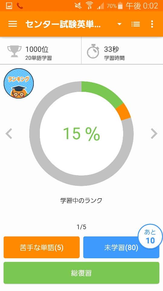 英単語暗記アプリ mikan