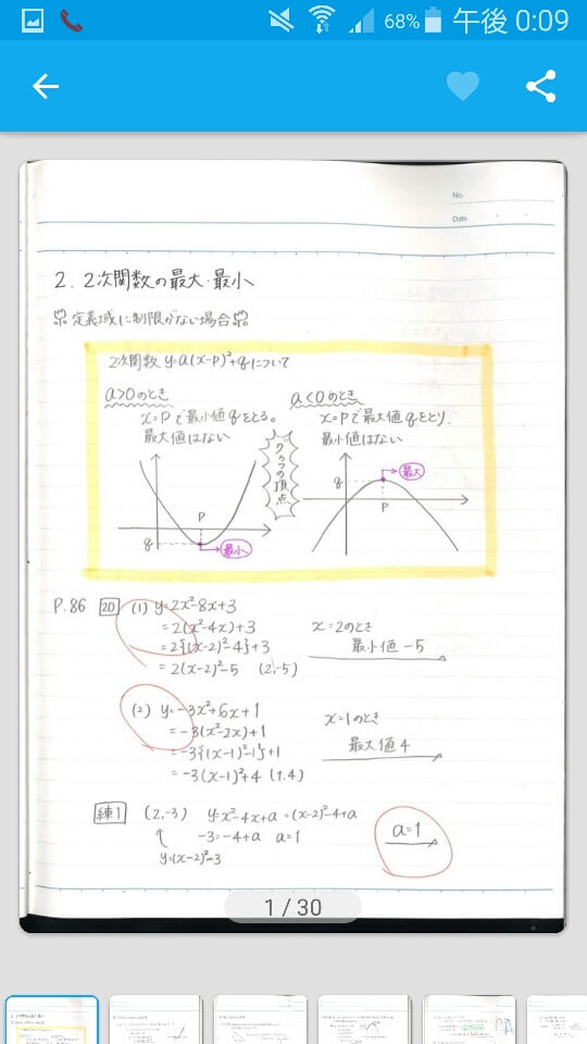 勉強ノートまとめアプリ Clear