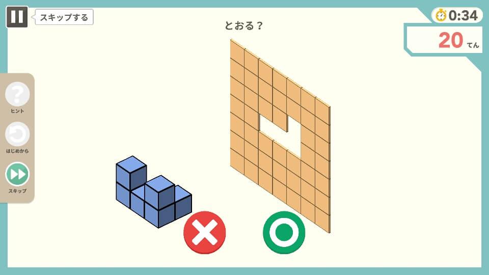 思考力をゲームで伸ばす受験アプリ シンクシンク