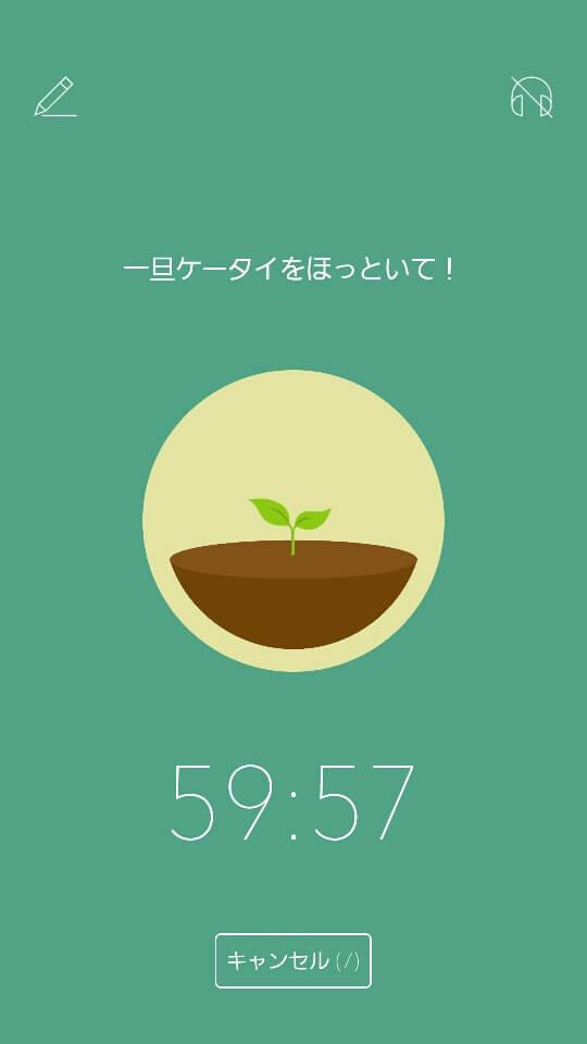 スマホ依存解消アプリ Forest