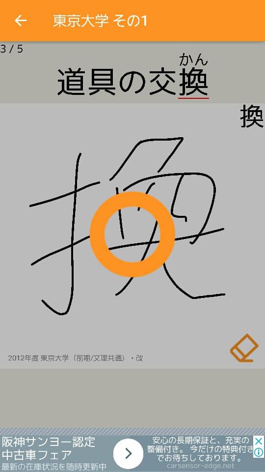 大人の漢字テスト 大学入試編