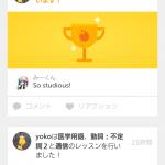Duolingo(英語アプリ)の評判と口コミは?クラブ機能とは?
