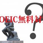 TOEICの無料対策サイトおすすめ14選【問題集・攻略】
