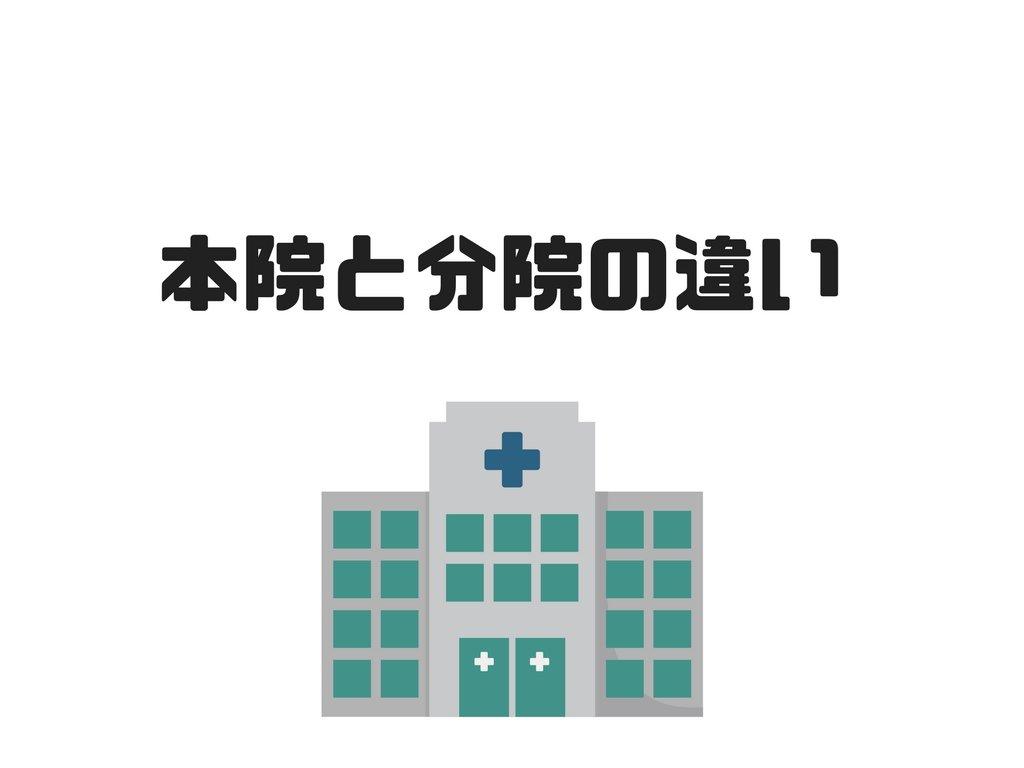 【病院】本院と分院の違い