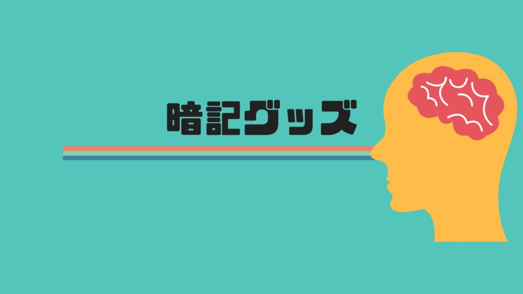 暗記グッズ10選