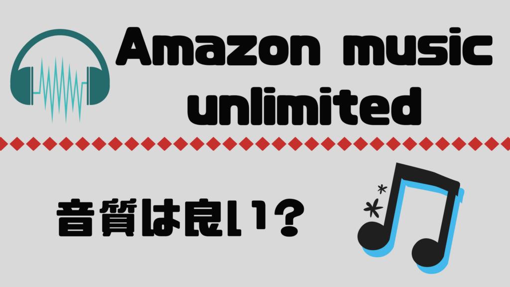 Amazon music unlimited音質は良い