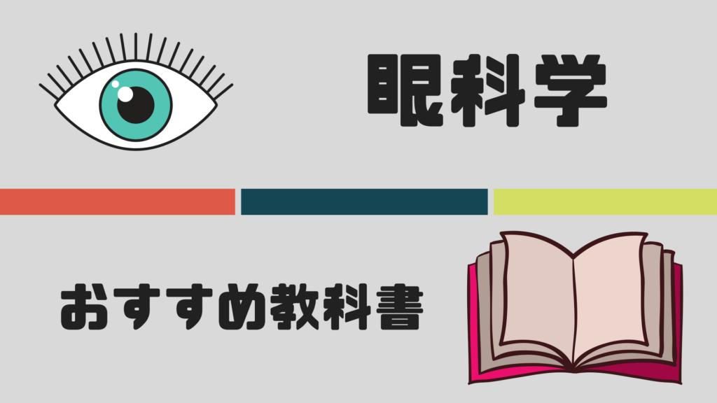 眼科学おすすめ教科書・参考書