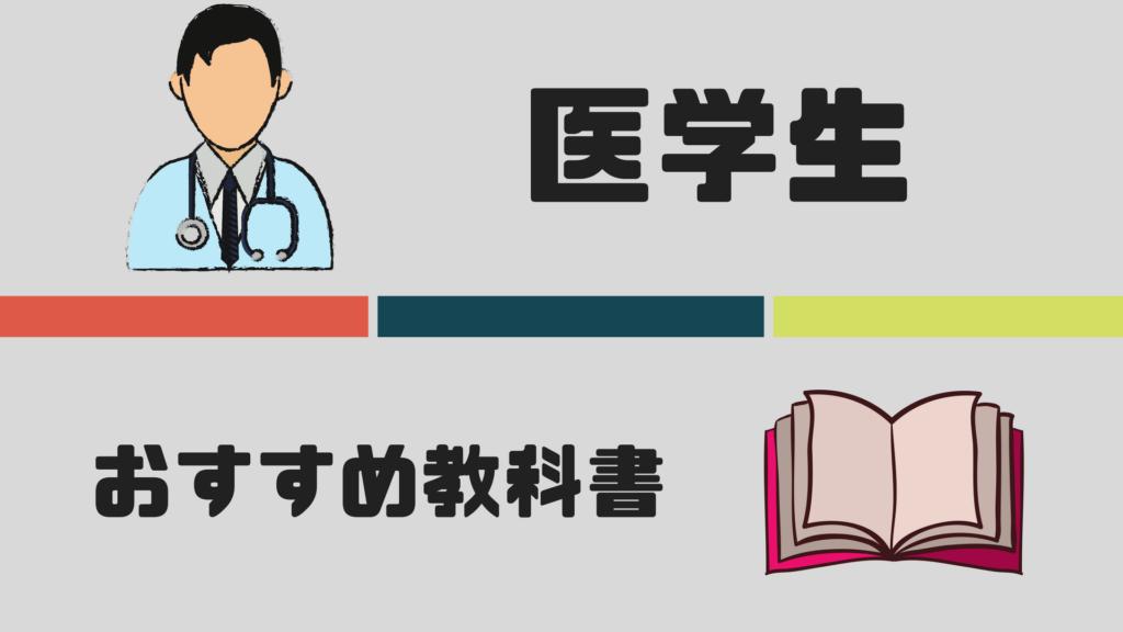 医学生おすすめ教科書・本まとめ