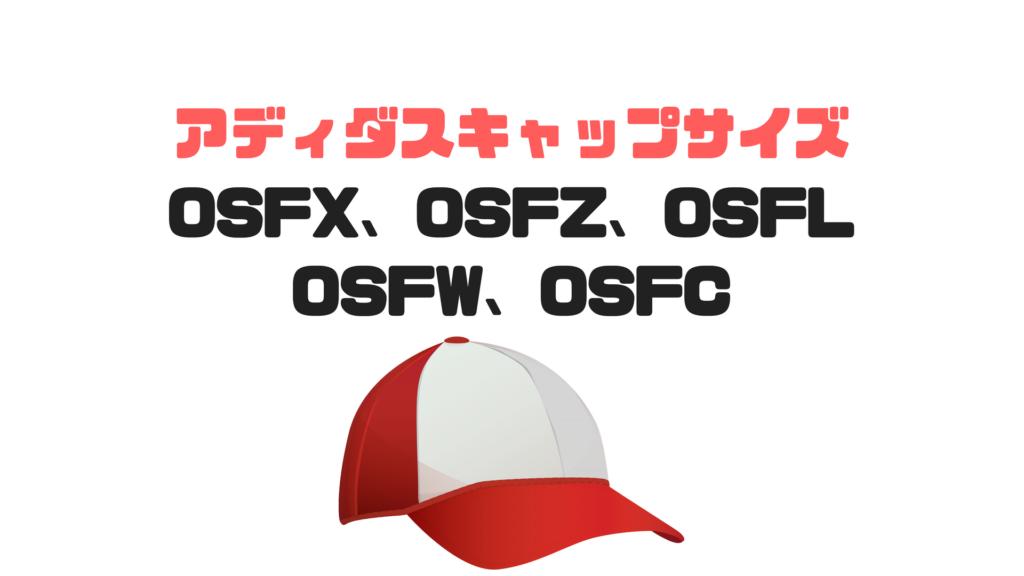 アディダスキャップサイズOSFX、OSFZ、OSFL、OSFW、OSFCの意味は?