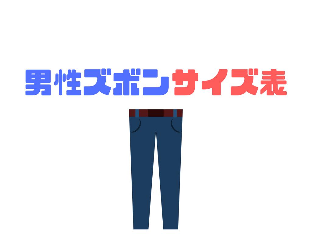 男性ズボンサイズ表|パンツサイズ28・30・32・34インチのウエストは?