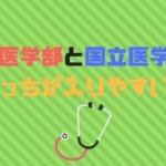 私立医学部と国立医学部はどっちが入りやすい?理由は?