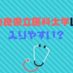 奈良県立医科大学医学部は難易度、偏差値、倍率から入りやすい?