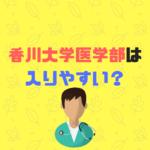 香川大学医学部は難易度、偏差値、倍率から入りやすい?