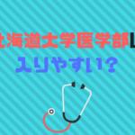北海道大学医学部は難易度、偏差値、倍率から入りやすい?