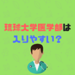 琉球大学医学部は難易度や偏差値、倍率から入りやすい?