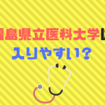 福島県立医科大学は難易度、偏差値、倍率から入りやすい?