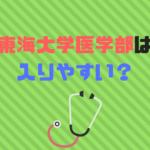 東海大学医学部は難易度、偏差値、倍率から入りやすい?