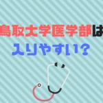 鳥取大学医学部は難易度、偏差値、倍率から入りやすい?