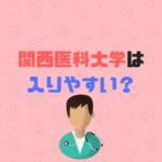 関西医科大学医学部は難易度、偏差値、倍率からみて入りやすい?