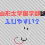 山形大学医学部は難易度、偏差値、倍率から入りやすい?