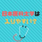 日本医科大学医学部は難易度、偏差値、倍率から入りやすい?