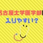 名古屋大学医学部は難易度、偏差値、倍率から入りやすい?