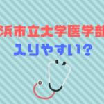横浜市立大学医学部は難易度、偏差値、倍率から入りやすい?
