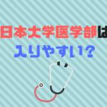 日本大学医学部は難易度、偏差値、倍率から入りやすい?