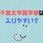 千葉大学医学部は難易度、偏差値、倍率から入りやすい?