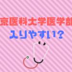 東京医科大学医学部は難易度、偏差値、倍率から入りやすい?