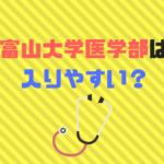 富山大学医学部は難易度、偏差値、倍率から入りやすい?