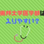 東邦大学医学部は難易度、偏差値、倍率から入りやすい?
