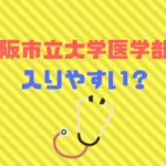 大阪市立大学医学部は難易度、偏差値、倍率から入りやすい?