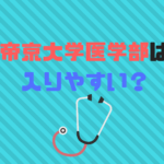 帝京大学医学部は難易度、偏差値、倍率から入りやすい?