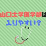 山口大学医学部は難易度、偏差値、倍率から入りやすい?