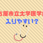 名古屋市立大学医学部は難易度、偏差値、倍率から入りやすい?