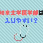 岐阜大学医学部は難易度、偏差値、倍率から入りやすい?