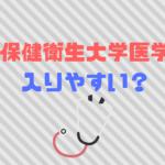 藤田保健衛生大学医学部は難易度、偏差値、倍率から入りやすい?