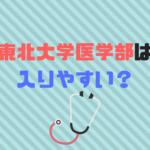 東北大学医学部は難易度、偏差値、倍率から入りやすい?