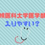 札幌医科大学医学部は難易度や偏差値、倍率から入りやすい?