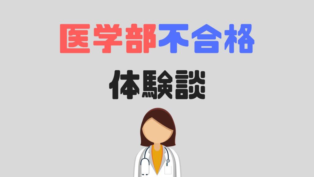 医学部不合格・落ちた体験談